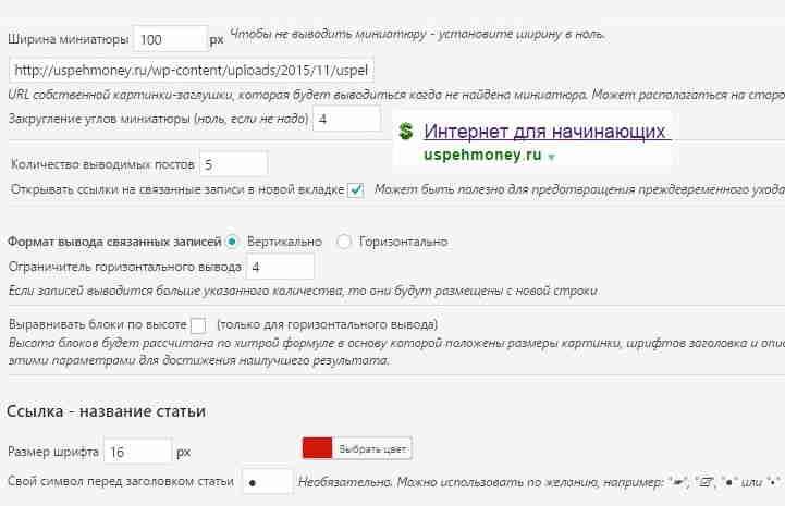 ARK Related Posts — от Настоящего Полковника