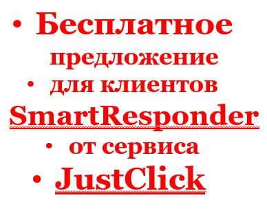 Smartresponder закрывается куда перейти