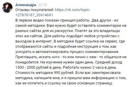 Осторожно! ВКонтакте мошенница Александра Евсеева