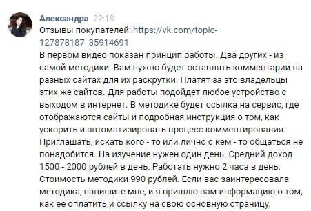Осторожно!!! ВКонтакте мошенница Александра Евсеева