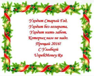 С Новым Годом Петуха!!! Кукареку!!!