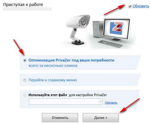 Оптимизация Привазер под ваши потребности