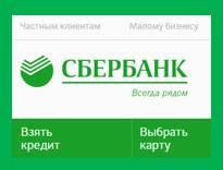 сбербанк онлайн личный кабинет регистрация