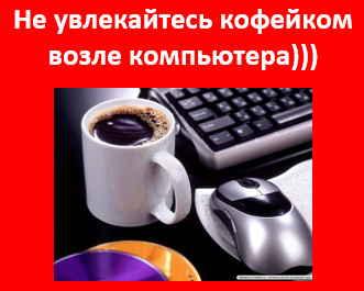Кофе и компьютер