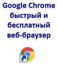 Гугл Хром браузер