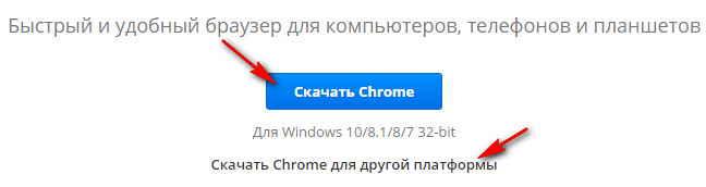 Скачать браузер Гугл Хром