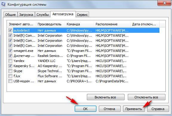 Автозагрузка программ windows 7