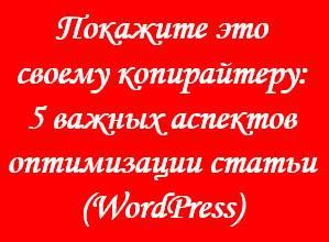 Оптимизация статей в ВордПресс