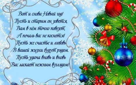 Новый год пожелание