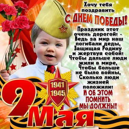 Праздник 9 Мая