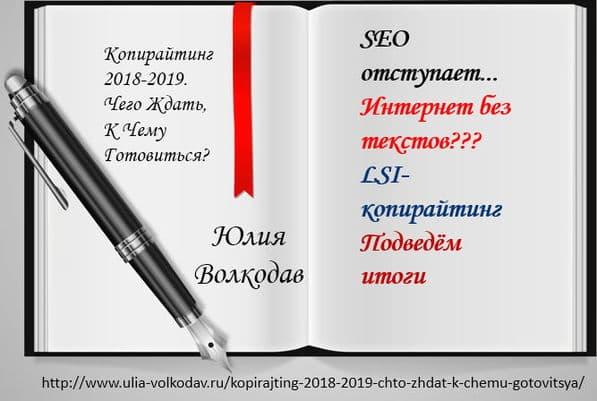 Копирайтинг 2018-2019  Чего ждать, к чему готовиться